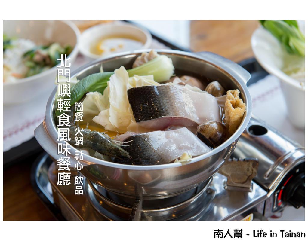 【台南市北門區-美食】北門婚紗美地旁餐廳~~北門嶼輕食風味餐廳