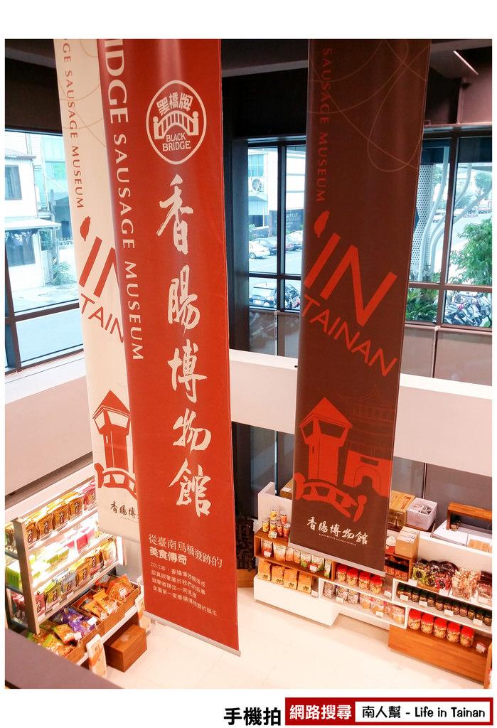 【台南市南區-景點】黑橋牌香腸博物館