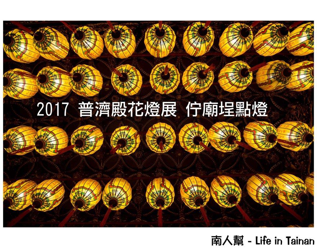 【台南中西區-活動】2017 普濟殿花燈展 佇廟埕點燈