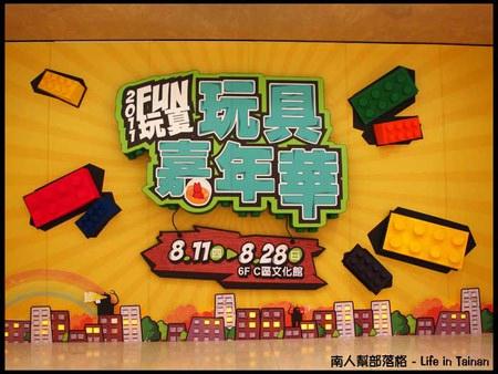 【中西區-景點】2011FUN玩夏玩具嘉年華(新光三月台南西門店特展)