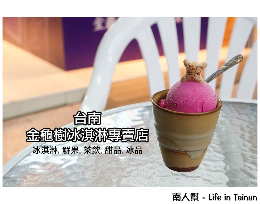 【台南市中西區-甜食】延平郡王祠前金龜樹旁的甜點屋~金龜樹冰淇淋專賣店