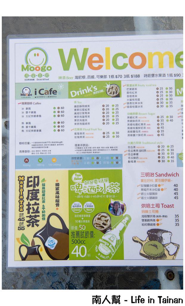 Moogo瑪果茶飲(海安店)