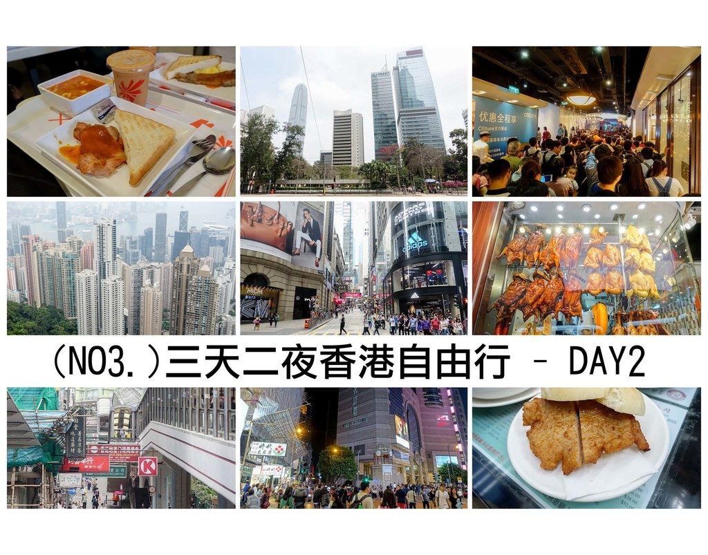 【香港旅遊】三天二夜香港自由行 ~~ 第二天吃喝玩樂行