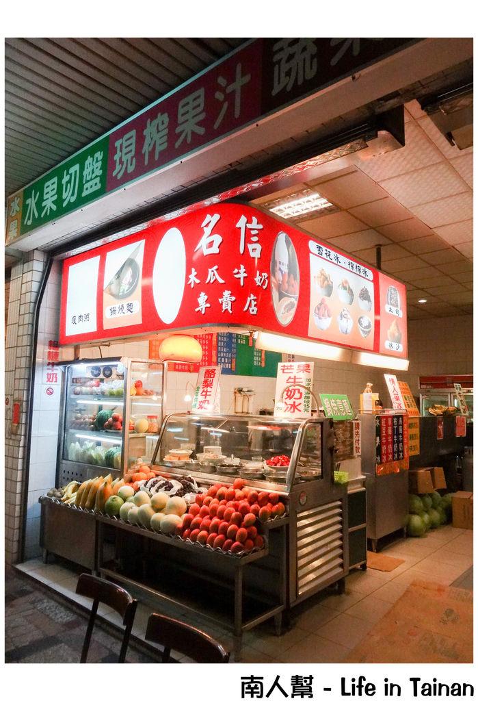 【台南市南區-美食】鍋燒只要35元 #名信木瓜牛奶專賣店(鍋燒.果汁.冰品.吐司)#