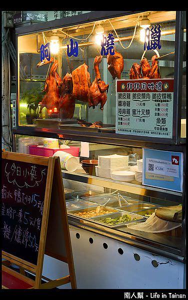 【台南市東區-美食】九旺燒臘(港式便當.私房菜)