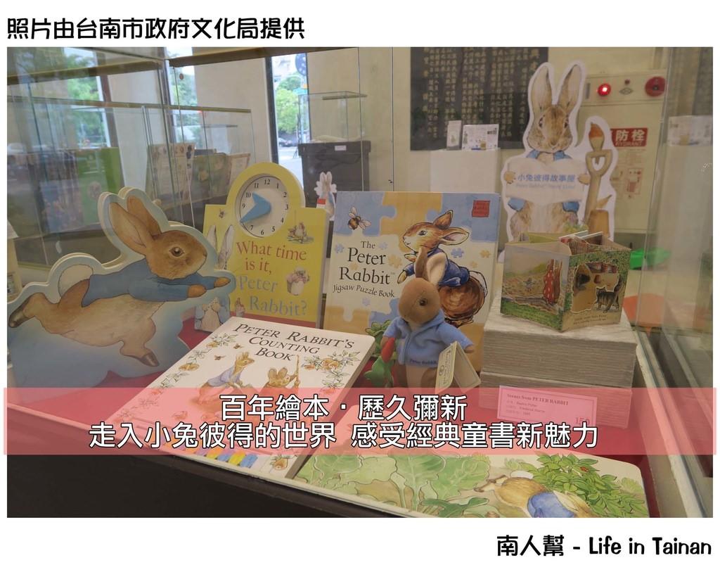 【台南新營-展覽】百年繪本‧歷久彌新~~走入小兔彼得的世界 感受經典童書新魅力