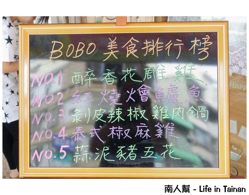 BOBO私房 鍋物&套餐