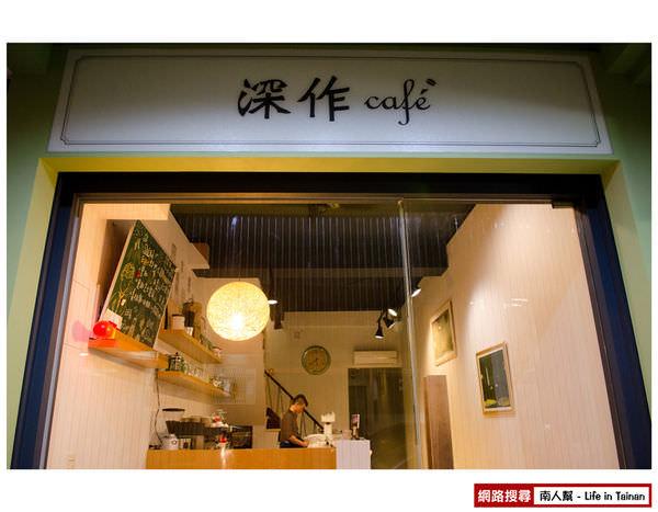 【台南市中西區-美食】深作咖啡(老房子、咖啡)