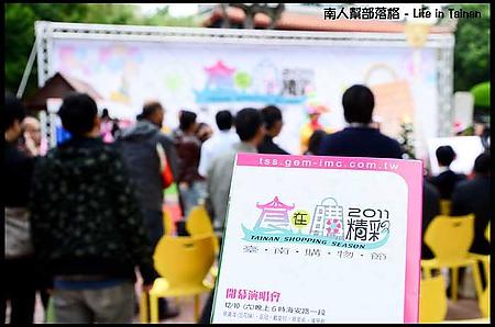 【台南活動】台南購物節