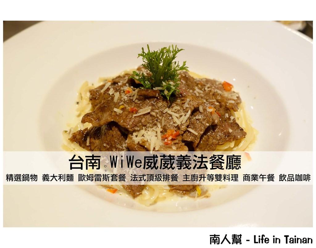 【台南市中西區-美食】鍋物│義大利麵│歐姆套餐│排餐│義法餐廳~~WiWe威葳義法餐廳