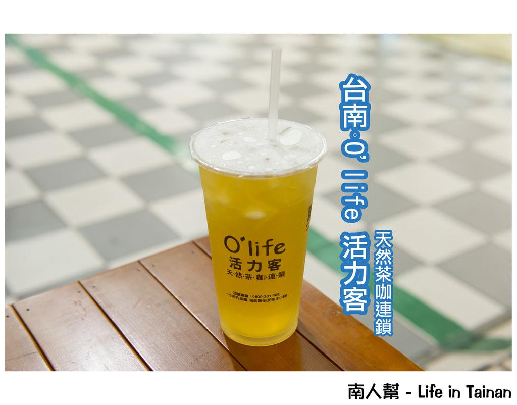 【台南市中西區-飲料】有認證的手搖飲料~~活力客天然茶咖連鎖(台南中正店)(已歇業)