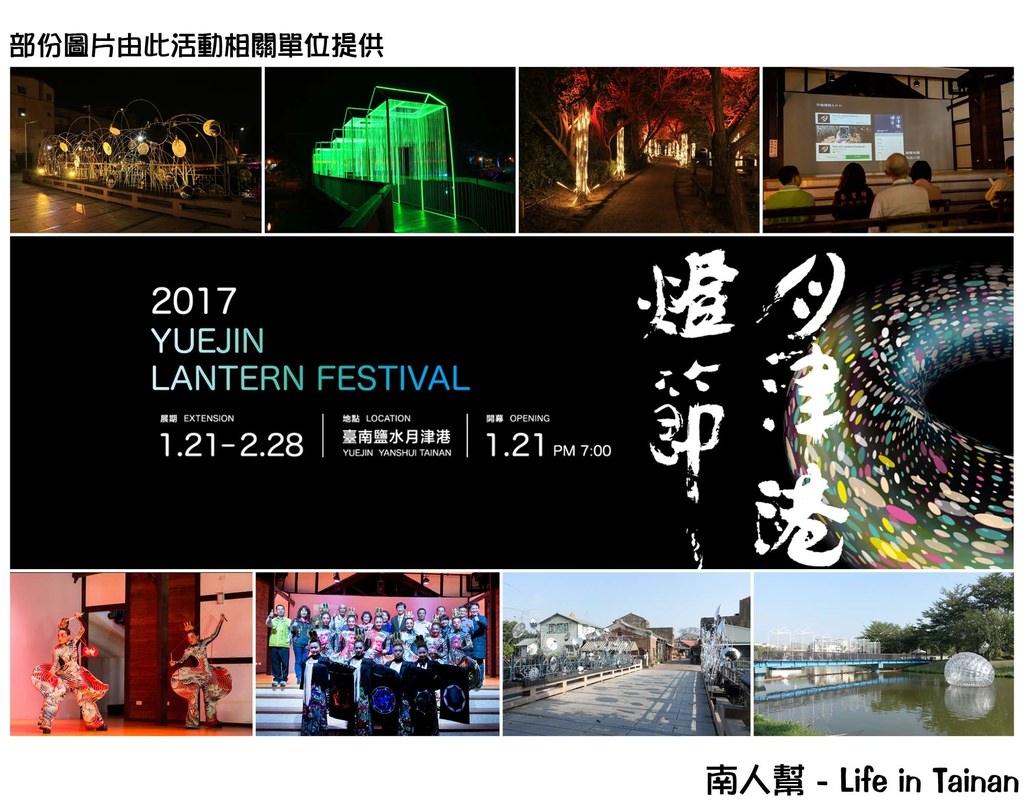 2017月津港燈節