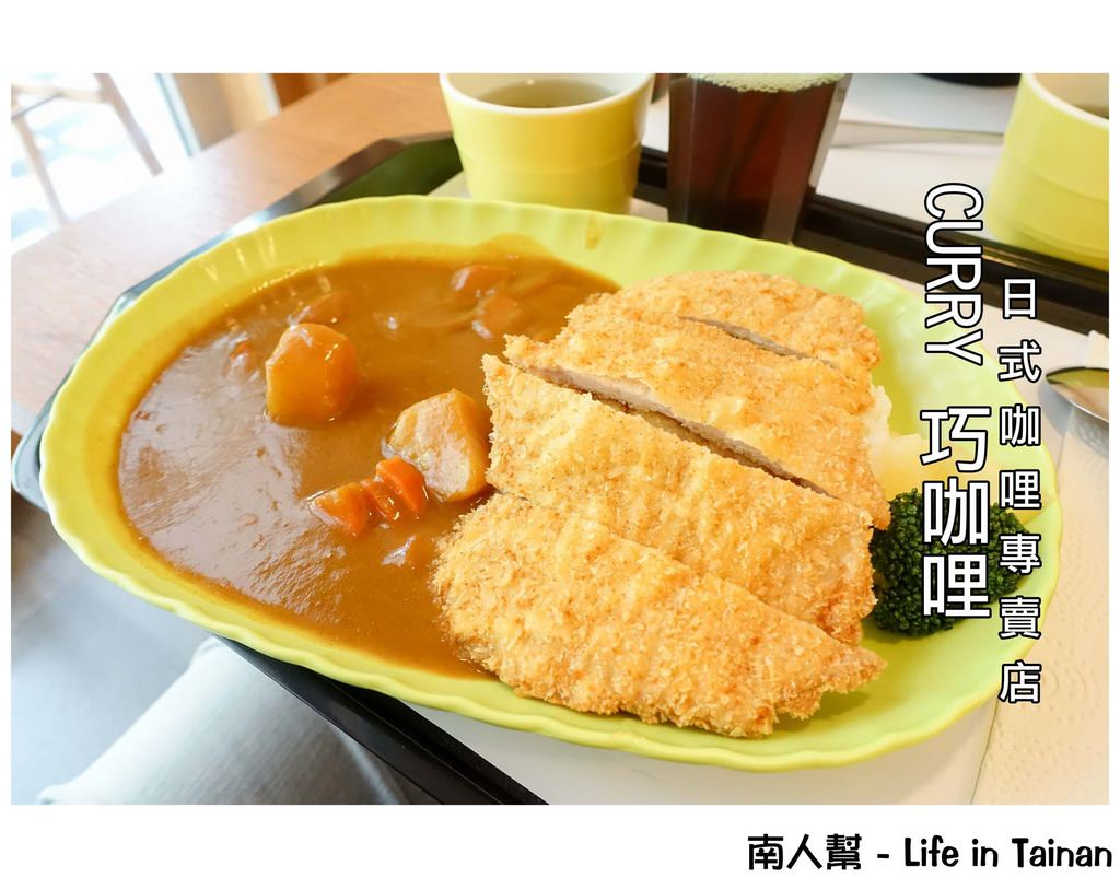 【台南中西區-美食】永華市政府對面 百元套餐咖哩 ~ CURRY巧咖哩日式咖哩專賣店