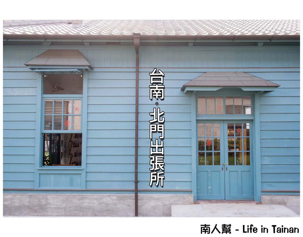 【台南市北門區-景點】北門日式老建築~~北門出張所