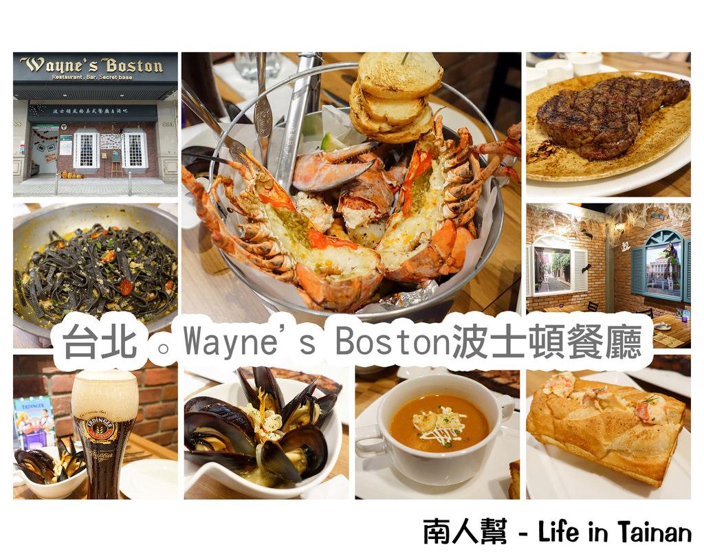 【台北市中山區-美食】Wayne's Boston波士頓餐廳