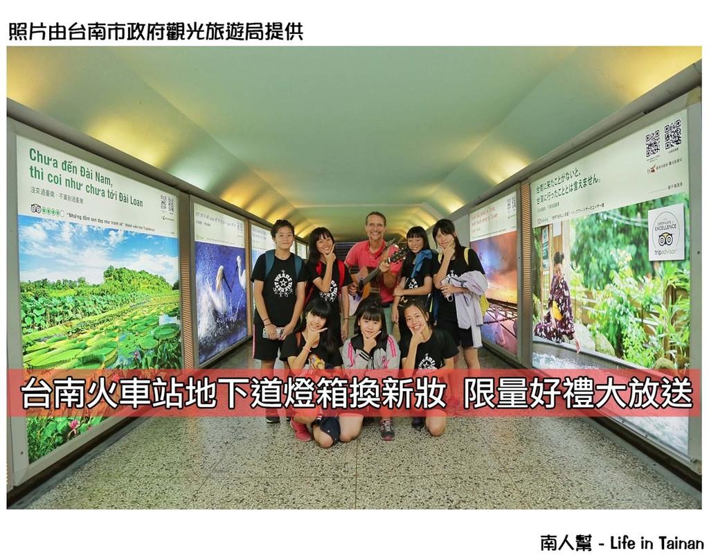 【台南活動】台南火車站地下道燈箱換新妝 限量好禮大放送