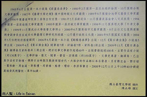 葉石濤文學紀念館-03
