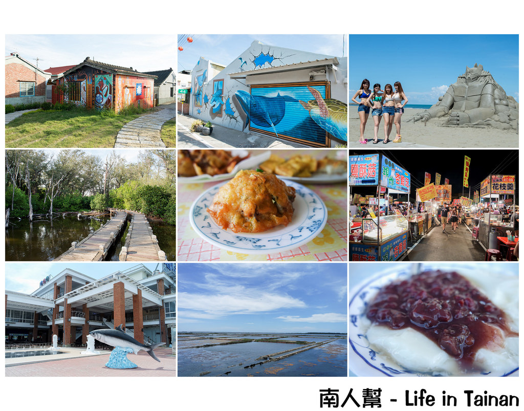 【台南一日遊】海線旅遊路線懶人包~~台17線西濱公路一日遊