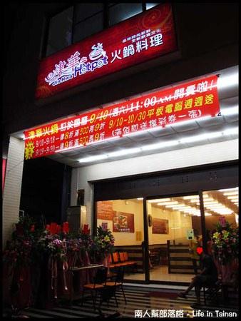 【台南市安平區-美食】津華火鍋料理-華平店(火鍋)