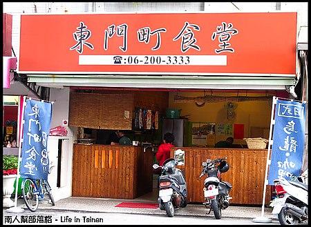【台南市東區-美食】東門町食堂(咖哩飯.鍋燒麵)(已歇業)