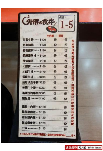 【彰化縣員林鎮-美食】外帶の食牛(排餐.附餐吃到飽)