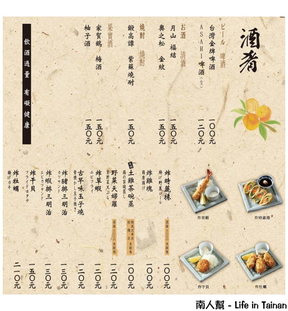 銀座杏子日式豬排