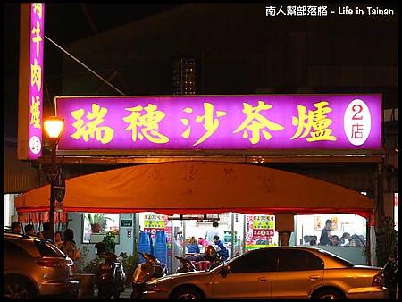 【台南市中西區-美食】瑞穗沙茶爐(海安2店)