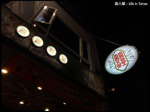 【彰化縣員林鎮-美食】喜喜茶室(香港美食)