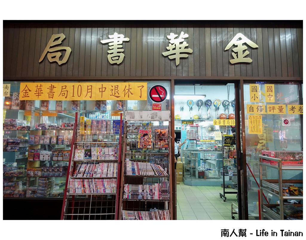 【台南】台南地標再見了~~金華書局熄燈退休了(營業到2015.10.16)