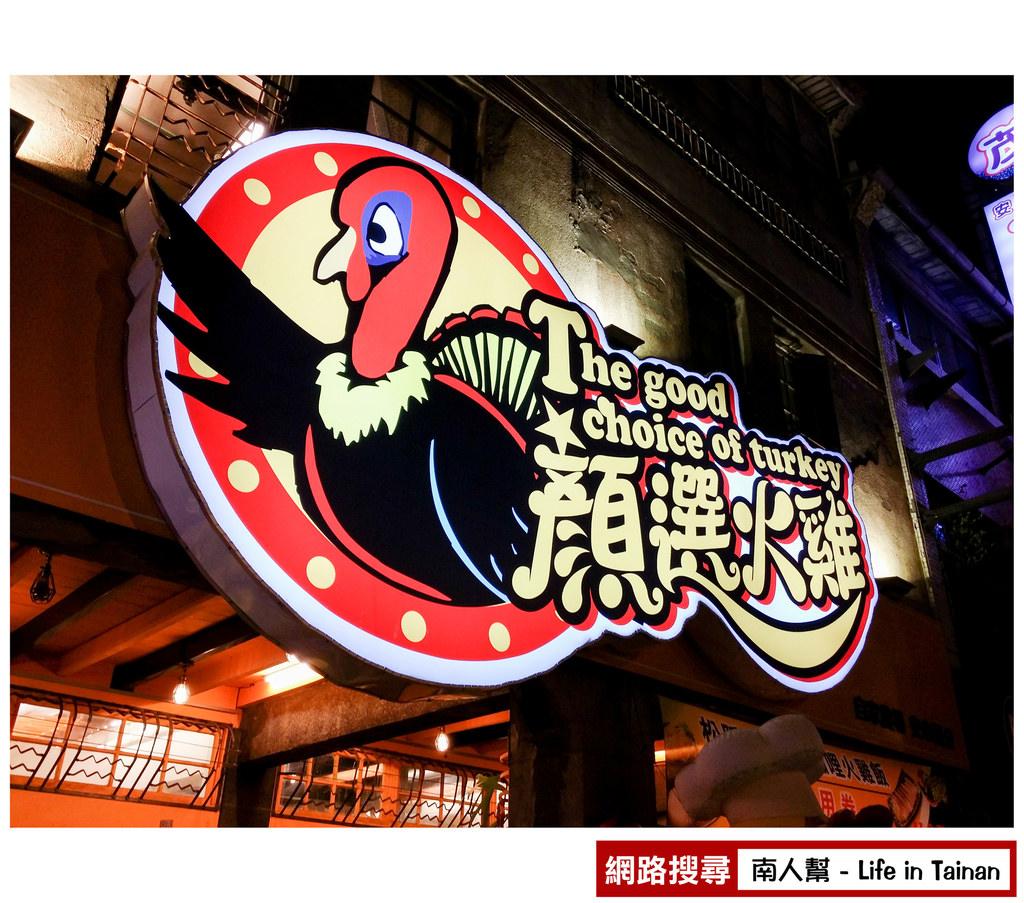 【台南市中西區-美食】顏選火雞5樂赤嵌店(火雞飯.套餐.火雞料理)(已歇業)
