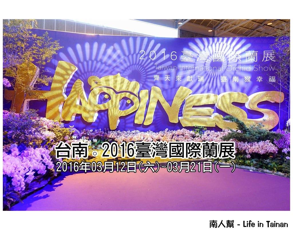 【台南市後壁區-展覽】期間限定賞蘭花~~2016臺灣國際蘭展(至03月21日)