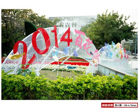 【台南市活動】2014臺南百花祭