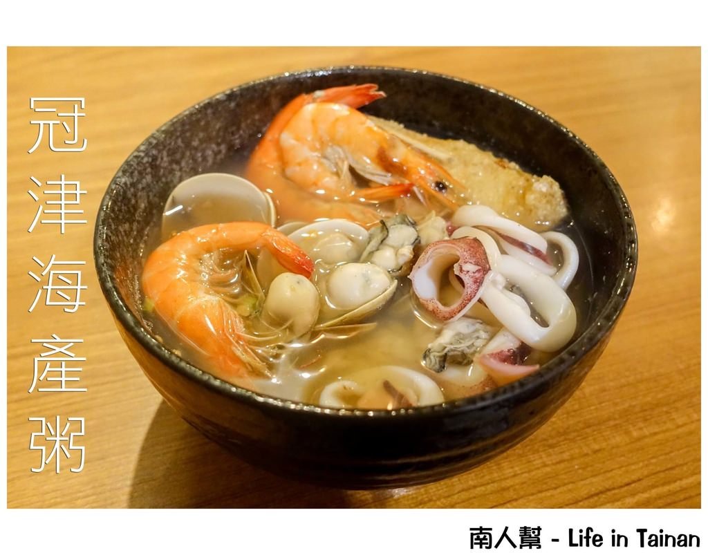【台南中西區-美食】假日限定版|CP值超高|海鮮新鮮|舊沙卡里巴美食 ~ 冠津海產粥
