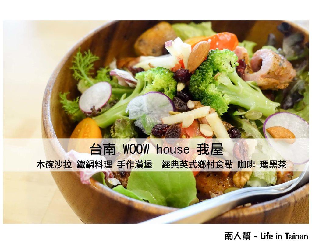 【台南市中西區-美食】木碗沙拉│鐵鍋料理│下午茶 ~ WOOW house我屋