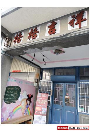 【台南市中西區-美食】格格吉祥
