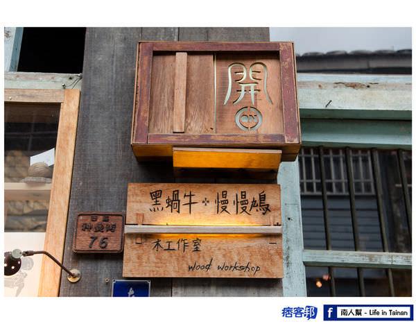 【台南市中西區-餐飲】木工工作室-黑蝸牛與慢慢鳩(鳩慢食堂)