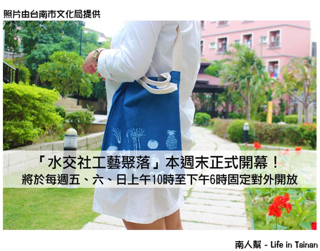 【台南南區-景點】「水交社工藝聚落」本週末正式開幕!