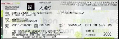 陳綺貞2011夏季練習曲世界巡迴最終站-門票.jpg