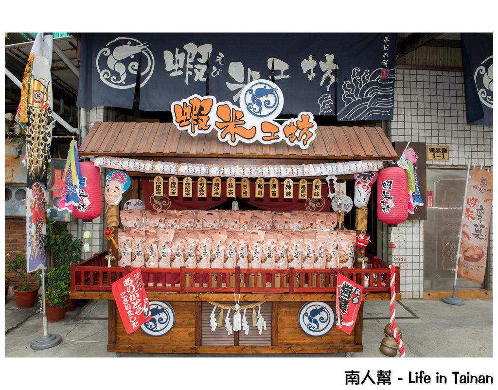 【台南市南區-伴手禮】弯菓??全蝦製作炸蝦餅啦! # 蝦米工坊 #
