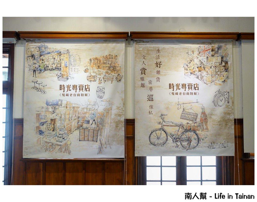 【台南市中西區-展覽】台南愛國婦人館~~時光專賣店《蒐藏老台南特展》