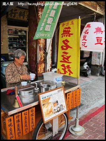 【中西區-餐飲】無名豆花(赤崁樓前)(豆花.小吃)