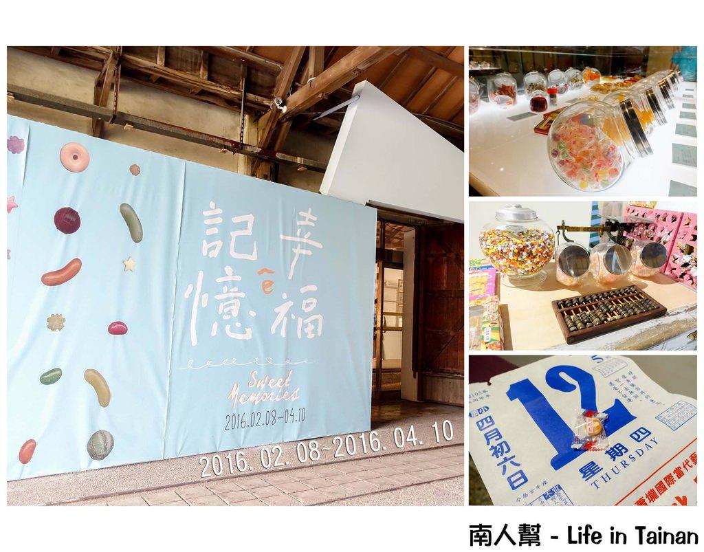 【台南市佳里區-展覽】糖果的幸福記憶,絕對是家人的最佳黏著劑~~幸福ê記憶