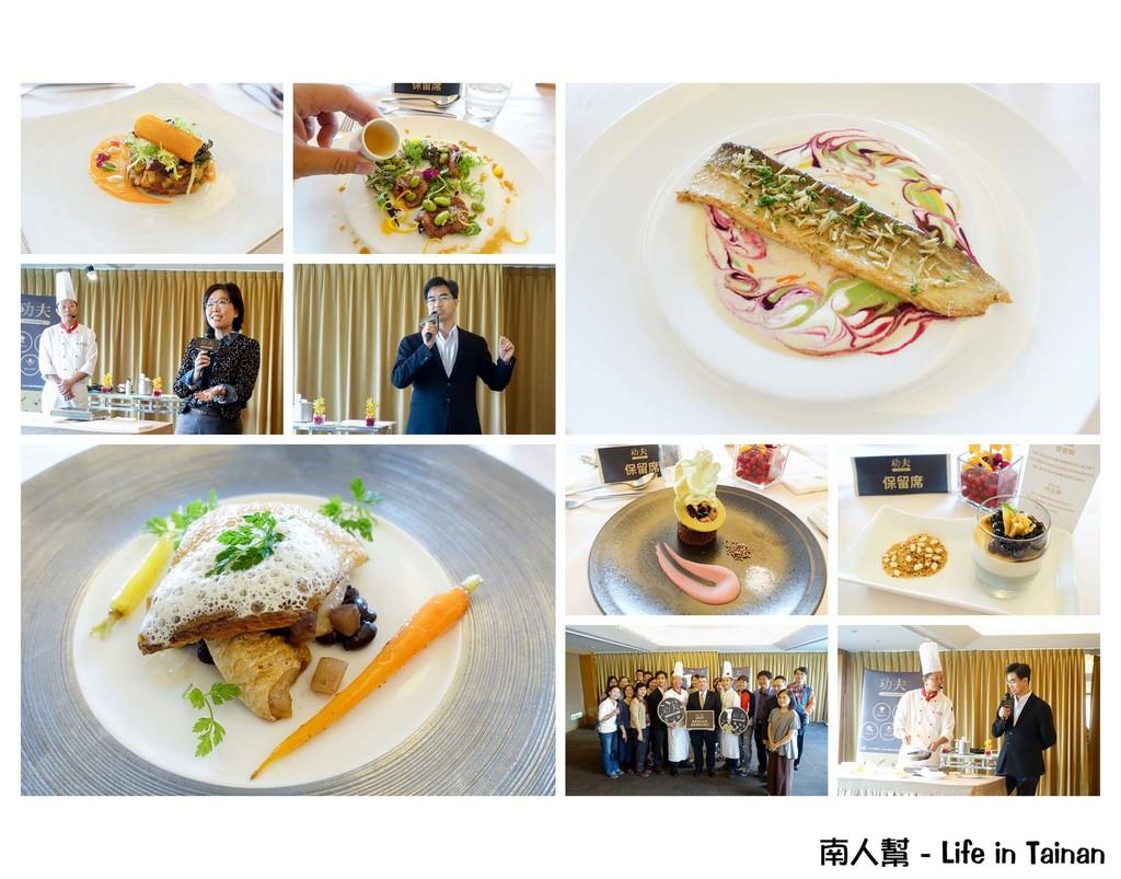 【2016台南美食節】知名主廚 x 星級飯店 x 在地食材~~雙廚來過招(第二場)(內含美食節活動內容)