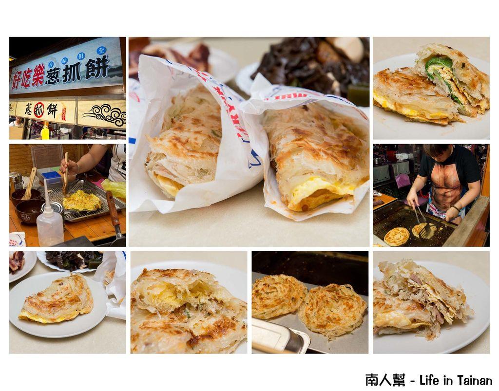 【台南美食】20多種口味蔥抓餅│大東夜市限定~~好吃樂蔥抓餅(目前已搬至楠梓藍昌路309號)