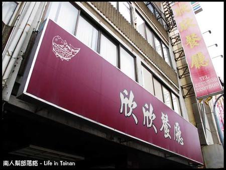 【台南市中西區-美食】欣欣餐廳