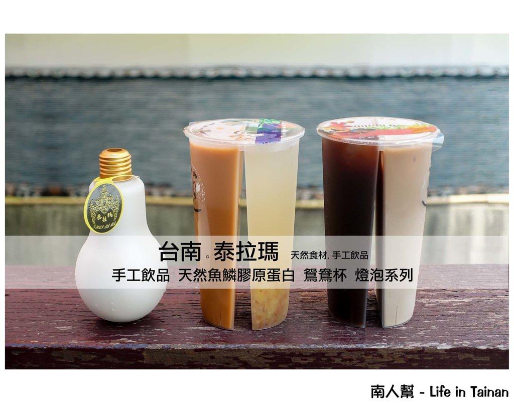 【台南市中西區-飲料】國華街上燈泡系列│鴛鴦杯│天然食材.手工飲品~泰拉瑪