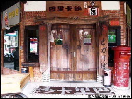 【台南市中西區-美食】沙卡里巴啤酒屋(啤酒屋.熱炒)