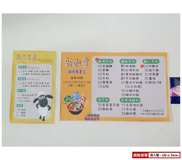 新迦拿鍋燒專賣店-03