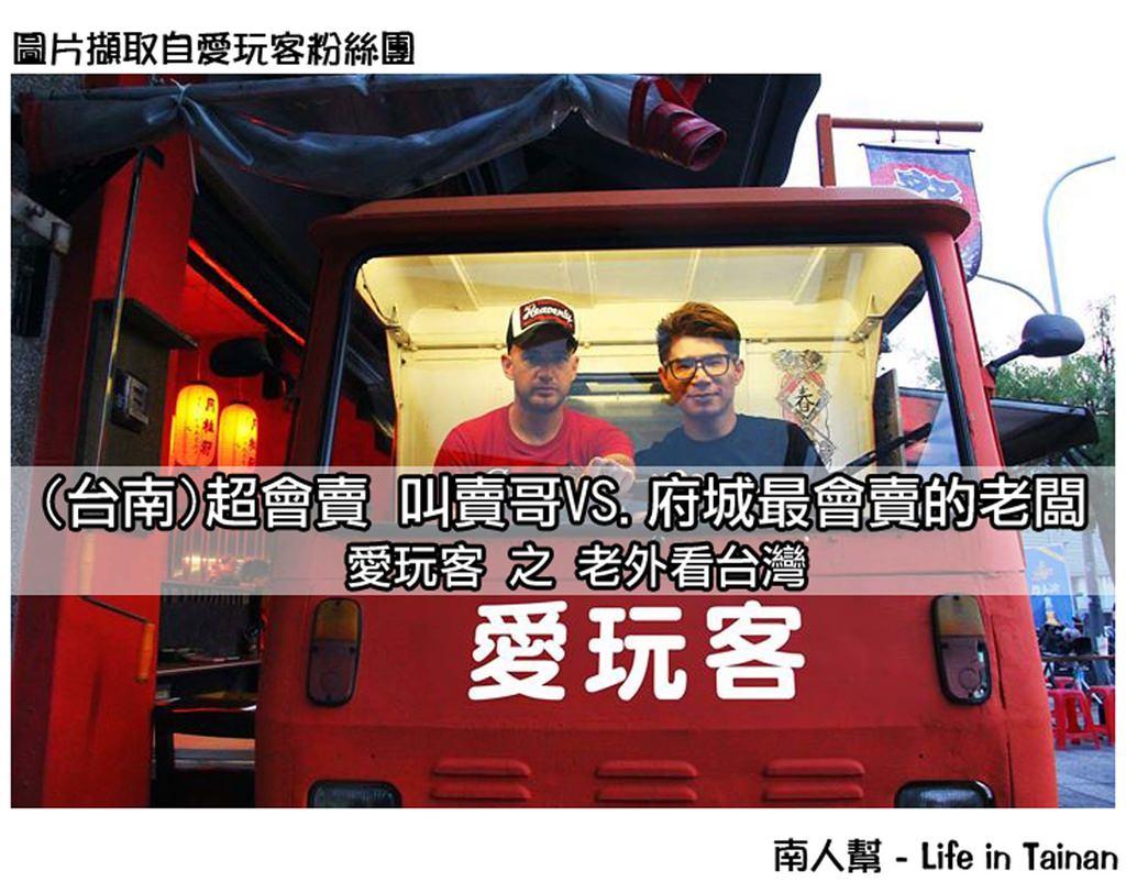 【愛玩客-台南】超會賣 叫賣哥VS.府城最會賣的老闆(台南)(2016.11.03)