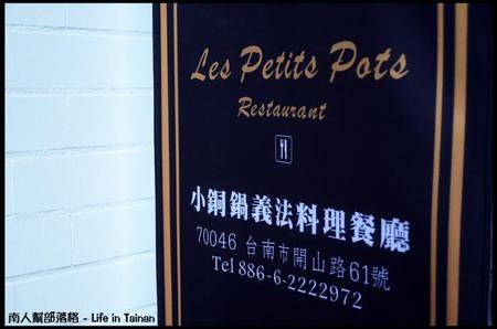 【台南市中西區-美食】小銅鍋義法料理餐廳